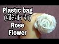 How to make plastic bag Rose Flower Mp3