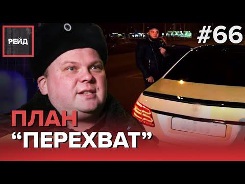 "ПЛАН ""ПЕРЕХВАТ"" НА МЕРСЕДЕС S-КЛАССА - РЕЙД #65"