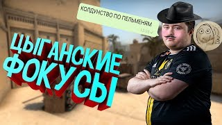 СЕКРЕТ УСПЕХА ЦЫГАНСКОГО ФОКУСНИКА ZywOo CS:GO [maniac]