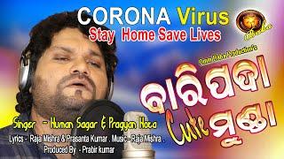 BARIPADA CUTE MUNDA /New Odiya Superhit song-2020// Human Sagar & Pragyan