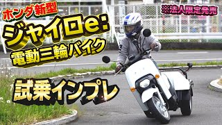 Honda電動三輪スクーター「ジャイロe: 試乗インプレ」ビールケースが積める大型リアデッキ!※法人向け販売・リース