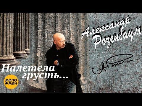 Александр Розенбаум - Налетела грусть... (23 мая 2018)