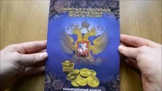 Коллекция монет Города Воинской  Славы и События.(, 2016-05-19T21:53:37.000Z)