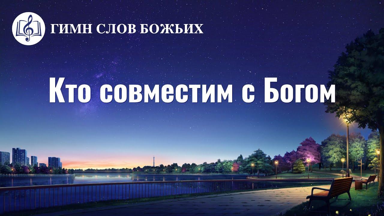 Христианские Песни 2020 «Кто совместим с Богом» (Текст песни)