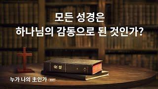 """「누가 나의 主인가」 명장면(3)""""성경은 다 하나님의 감동으로 된 것이다""""에 대한 변론"""