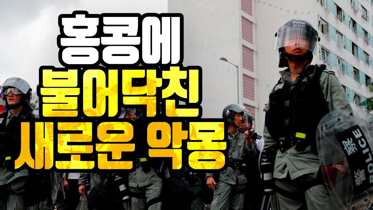 홍콩에 불어닥친 새로운 악몽