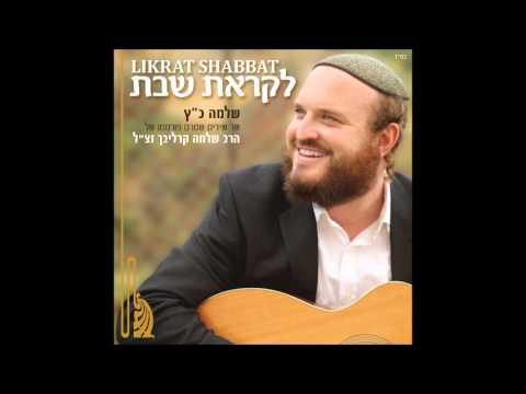 """שלמה כ""""ץ - אז ירננו Shlomo Katz w/ Yehuda Solomon of Moshav - Az Yeranenu"""