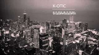 K-OTIC - รักไม่ได้หรือไม่ได้รัก