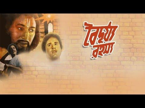 Download BAIDURYA RAHASYA MOVIE HD
