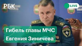 Погиб глава МЧС Евгений Зиничев во время учений в Норильске. Спецэфир РБК