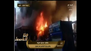 هنا العاصمة |   وكيل وزارة التضامن : ليس هناك خسائر في الأرواح في حريق اسوان