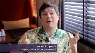 Свадьба Без Правил. Интервью Виталия Бородина