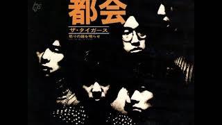 ザ・タイガースThe Tigers/⑬都会 (1970年3月20日発売) 作詞:山上路...