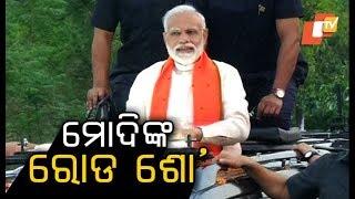 PM Narendra Modi holds roadshow in Bhubaneswar