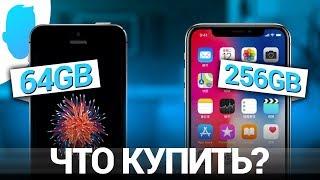 Купить iPhone на 64 или 256 ГБ?