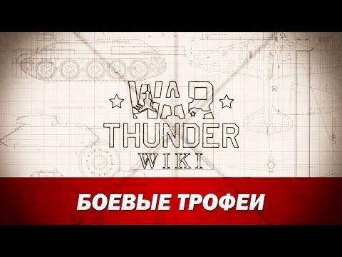War Thunder Wiki | Боевые трофеи