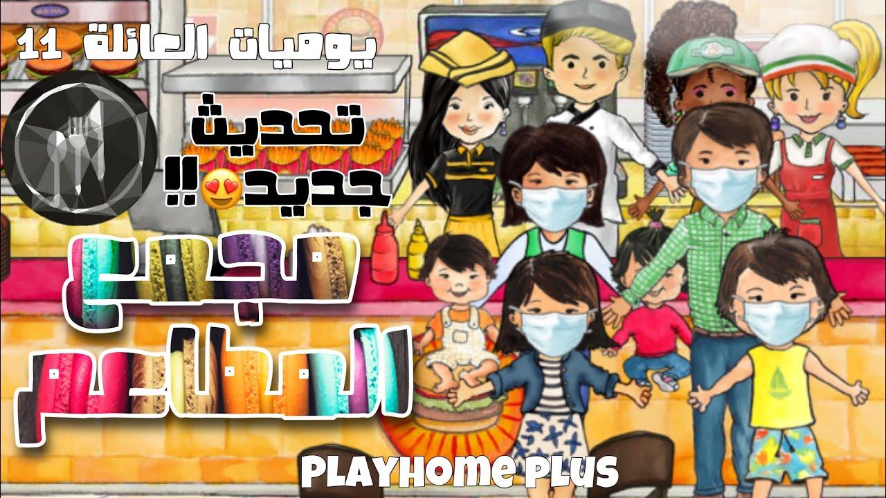 My play home مجمع المطاعم الجديد😍!!    يوميات العائلة ١١ منوعات soso