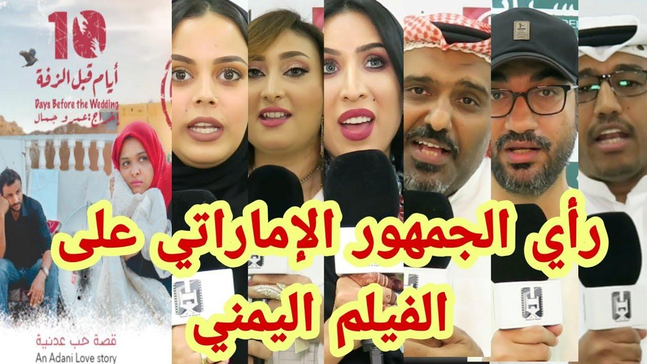"""ردة فعل الجمهور الإماراتي بعد مشاهدة الفيلم اليمني """" ١٠ أيام قبل الزفة """""""