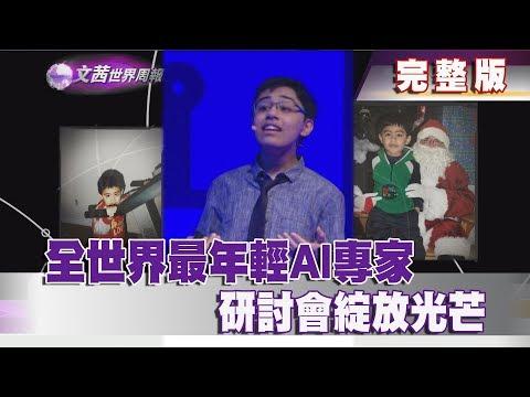 【完整版】2018.05.19《文茜世界周報》全世界最年輕AI專家 研討會綻放光芒|Sisy's World News