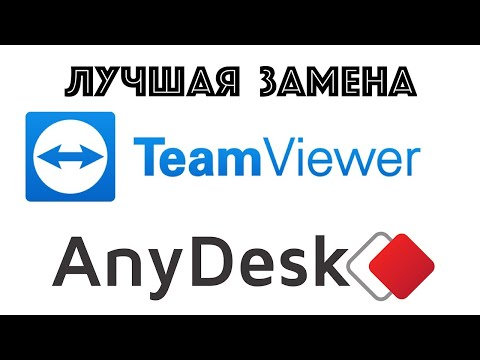 Чем заменить TeamViewer? Anydesk!