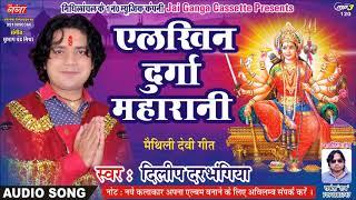 एलखिन दुर्गा महारानी से हम सपना देखलौ ना || दिलीप दरभंगिया || मैथिली देवी गीत