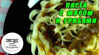 Паста с мясом в томатном соусе с грибами. Паста. Паста по-итальянски рецепт. Макароны с мясом