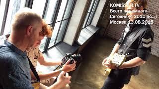 группа КОМИССАР - со съёмок клипа (official video)