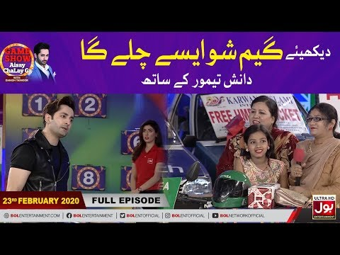 Game Show Aisay Chalay Ga With Danish Taimoor | 23rd February 2020 | Danish Taimoor Game Show