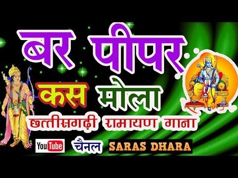 छत्तीसगढ़ी रामायण भजन गीत- BAR PIPAR KAS MOLA -CG HIT HD VIDEO SONG 2018