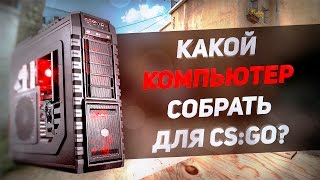 видео Counter-Strike: Global Offensive Системные требования