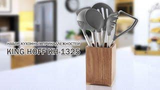 Набор кухонных принадлежностей KingHoff KH-1325