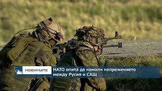 НАТО опита да намали напрежението между Русия и САЩ