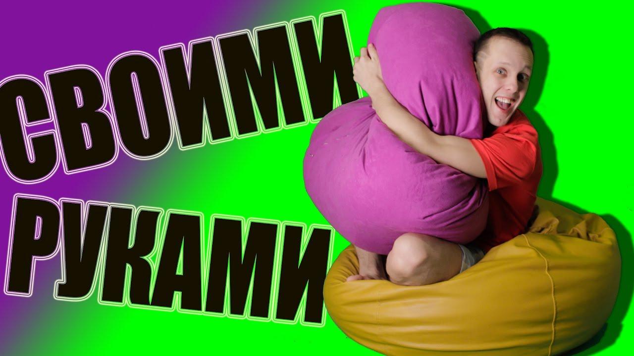 Кресло подушка. Обзор кресла мата от TM PromoPuff. - YouTube
