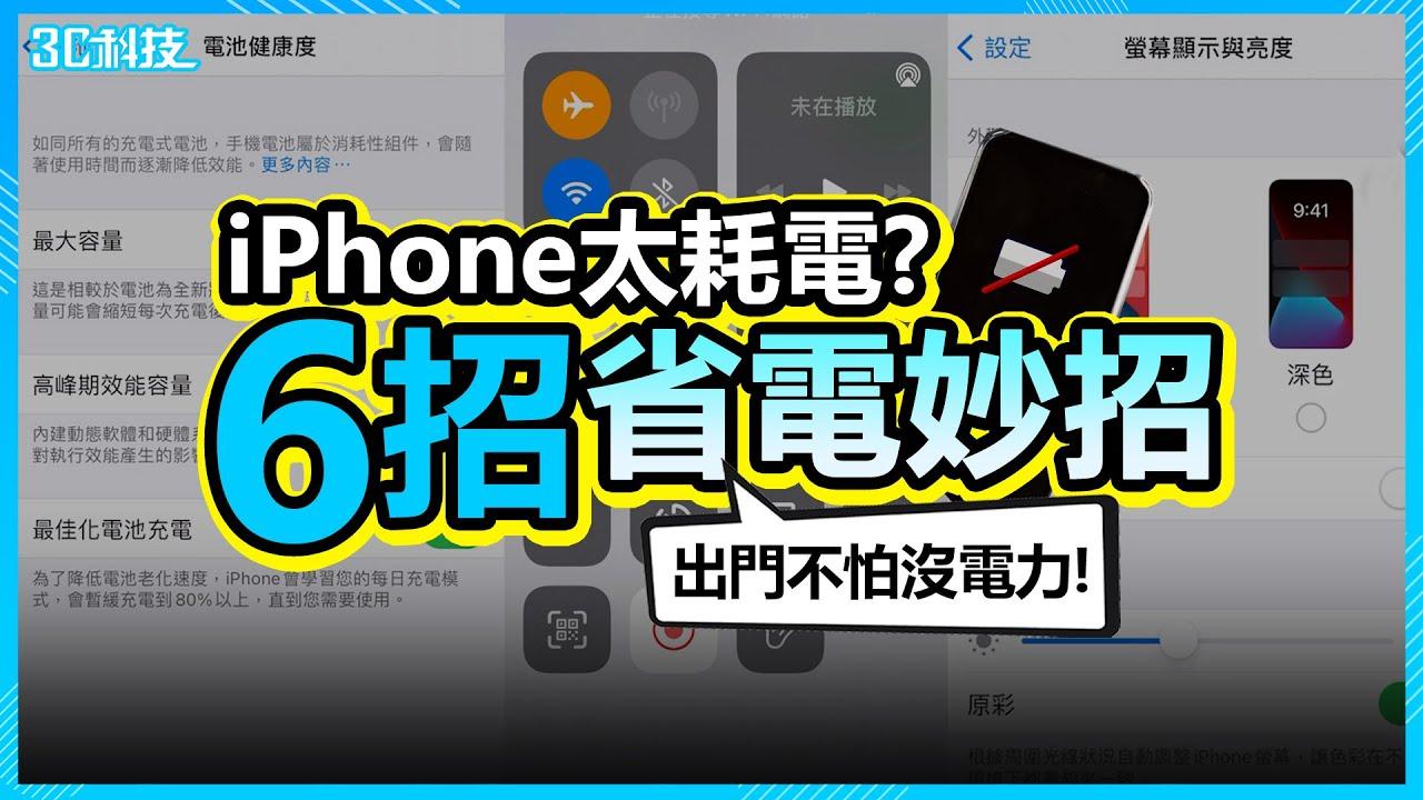 手機「見紅」沒電好焦慮!6 招 iPhone 省電妙招  保持電池續航力