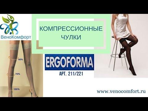 Чулки Эргоформа арт.  221/211