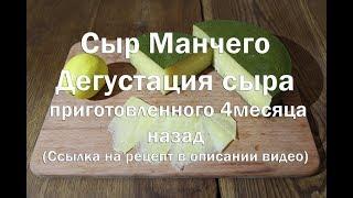 Сыр Манчего Дегустация сыра приготовленного 4 месяца назад ссылка на рецепт в описании