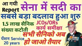सेना में सदी का सबसे बड़ा बदलाव शुरु, 1.5 लाख सैनिक सं कटौती, JCOs/ORs तैयार रहो Sainik Welfare news