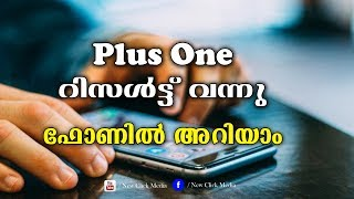 Plus One Result Kerala   How To Check +1 Result   Malayalam Video