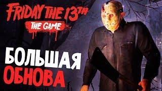 НОВЫЙ ДЖЕЙСОН, ВОЖАТЫЙ МИТЧ И ДОМ ДЖАРВИСА - Friday 13th The Game (пятница 13 игра на русском) #51