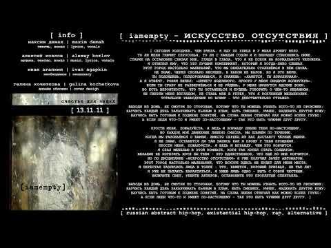 Music video iamempty - Искусство отсутствия