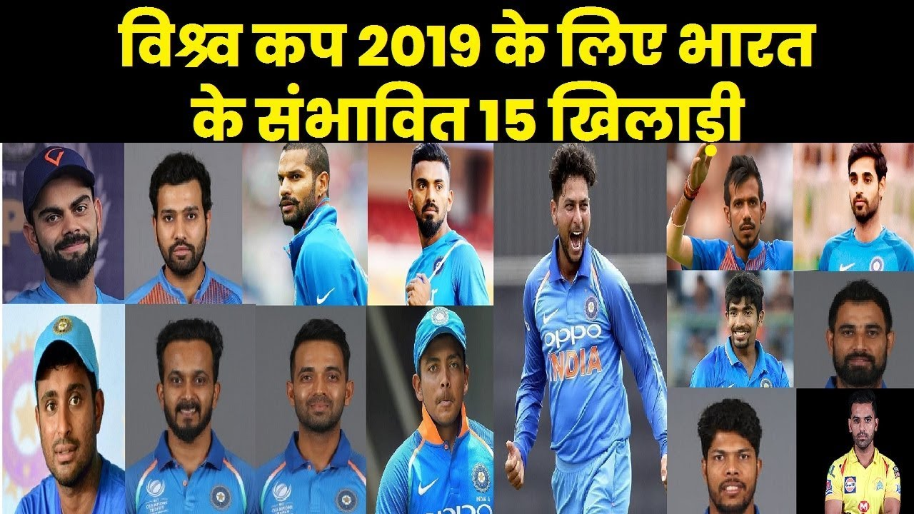icc world cup 2019 india player list prediction bcci to announce india s 15 man world cup squad