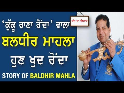 Chajj Da Vichar#510_Story of Baldhir Mahla