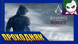 Assassin's Creed: Rogue / Кредо Убийцы: Изгой. PC Прохождение#22 Цель Отец Арно [ФИНАЛ]