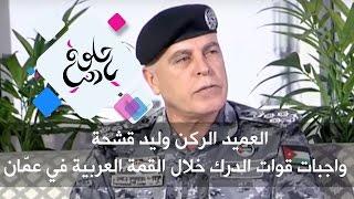 العميد الركن وليد قشحة - واجبات قوات الدرك خلال القمة العربية في عمّان