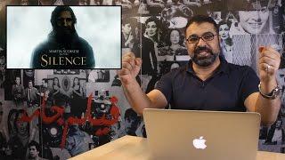 Silence Trailer Reaction بالعربي | فيلم جامد