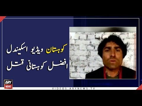 Afzal Kohistani of Kohistan video scandal fame killed