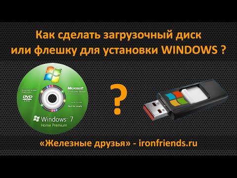Как сделать загрузочный диск и флешку Windows 7, 8.1, 10