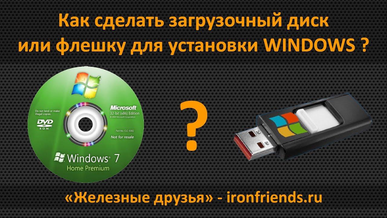 Как сделать загрузочный диск windows 7