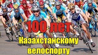 100 лет Казахстанскому велоспорту