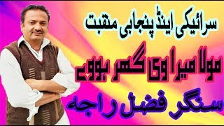 Mola Mera Ve Ghar Howay _ Punjabi and Saraiki Manqbat _ Fazal Raja _ Latest Manqabat 2019